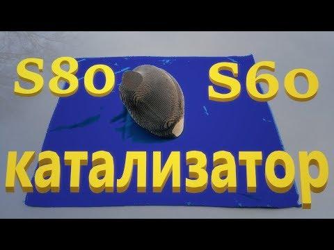 Катализатор. Volvo S60, S80. Catalytic Converter.