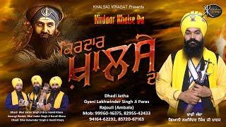 Jago ( New )   Gyani Lakhwinder Singh JI Paras   Dhadi jatha   Latest Punjabi  Songs 2017