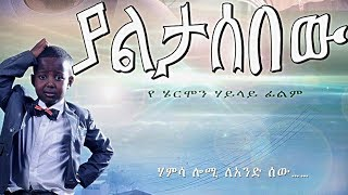 Ethiopian Movie - Yaletasbew  Full 2015