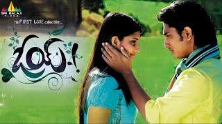 Oye | Telugu Latest Full Movies | Siddharth, Shamili, Krishnudu | Sri Balaji Video