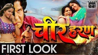 First Look Chir Haran Bhojpuri Movie | Viraj Bhat & Kajal Raghwani | Nav Bhojpuri