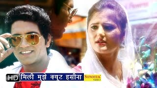 getlinkyoutube.com-Cute Hasina    मिली मुझे क्यूट हसीना    Abhay & Anjali    MD KD New Haryanvi Lattest Songs 2015