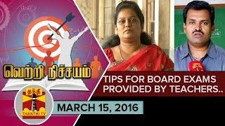 Vetri Nitchayam - Success Formula for Board Exams (15/3/2016) - Thanthi TV