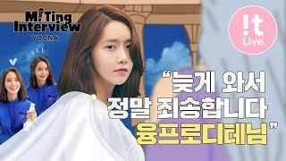 MiTing Interview  YOONA 윤아 : YOONA FANMEETING TOUR, So Wonderful Day #Story 1 In BANGKOK