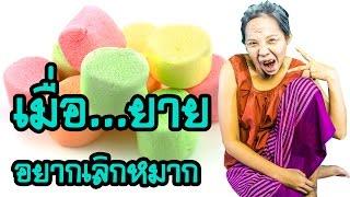 getlinkyoutube.com-เมื่อยาย ... อยากเลิกหมาก ! (ด้วยมาชเมลโล่ สูตร M&M แสนอร่อย) กับพี่เฟิร์น 108Life