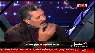 getlinkyoutube.com-#القاهرة_والناس|  للكبار فقط ..أحمد التباع يكشف اسرار أشهر مكالمة جنسية علي الإنترنت مع طوني خليفة