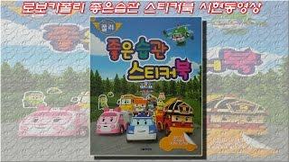 getlinkyoutube.com-로보카폴리 좋은습관 스티커북 장난감 시현동영상-voice포함(Robocar Poli sticker book toy vision video Робокар Поли игрушка)