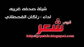 getlinkyoutube.com-شيلة صدفه غريبه - اداء راكان القحطاني