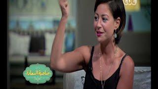 #صاحبة_السعادة | لقاء خاص مع الفنانة - منة شلبي - الجزء الأول