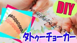getlinkyoutube.com-【DIY】タトゥーチョーカーの作り方