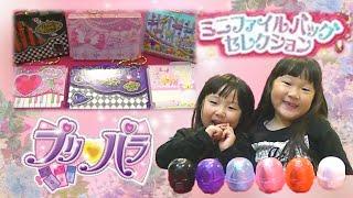 getlinkyoutube.com-♡プリパラガチャ♡ 『 ミニファイルバッグセレクション』全6種紹介します(^^♪ 【ガシャポン】Pripara
