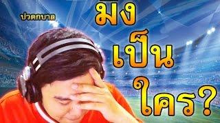getlinkyoutube.com-FIFA 15 GUESS WHO !!! กับการเดิมพันปลดนักเตะสุดเจ็บปวด!!! feat : inat94