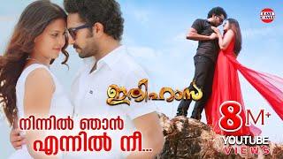 Ithihasa Malayalam Movie Official Song | Ninnil Njaan Ennil Nee
