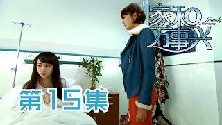 getlinkyoutube.com-【家和万事兴】Nursing Our Love 第15集 杨兰怒打映雪 晓君对峙宋香 Yanglan hits Yingxue, Xiaojun confronts Songxiang 1080P
