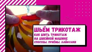 getlinkyoutube.com-Как шить трикотаж на простой  швейной машине