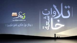 تلاوة خاشعة للقارئ أحمد العبيد