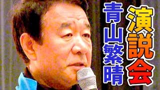 getlinkyoutube.com-青山繁晴 個人演説会【完全版・字幕あり】ゲスト・下村博文 参院選挙