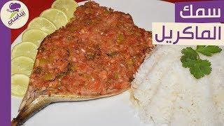getlinkyoutube.com-طريقه عمل السمك الماكريل مطبخ ساسى