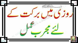 getlinkyoutube.com-Best dua for rizq | karobar ke liye wazifa in urdu