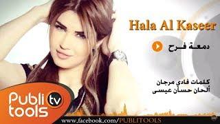 getlinkyoutube.com-دمعة فرح هالة القصير 2014 / Hala Alkaseer dam3et fara7