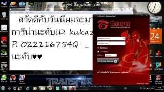 getlinkyoutube.com-แจกรหัสpb