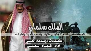getlinkyoutube.com-شيلة الملك سلمان كلمات جمعه العلي اداء فهاد العلي