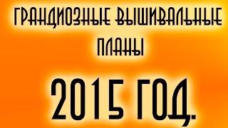 getlinkyoutube.com-Грандиозные вышивальные планы на 2015 год)