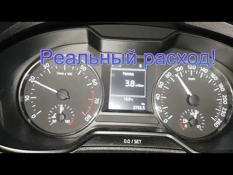 Реальный расход топлива Skoda Octavia A7 FL