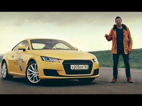 Тест-драйв Audi TT (2016). В чём его сильные стороны?
