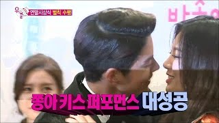 getlinkyoutube.com-【TVPP】Yura(Girl's Day) - Penalty! Kiss Performance!, 유라 - 예견된 꼴찌! 쫑아 부부 벌칠 수행 @ We Got Married