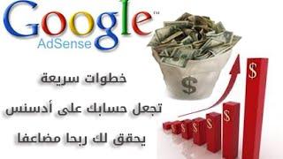 getlinkyoutube.com-أفضل استراتيجيات زيادة أرباح جوجل أدسنس بطريقة شرعية و مضمونة 100%