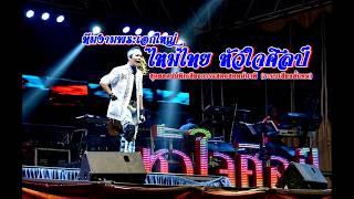 getlinkyoutube.com-ใหม่ล่าสุดแสดงสดไหมไทย หัวใจศิลป์ [ระบบเสียงDigitalMix]