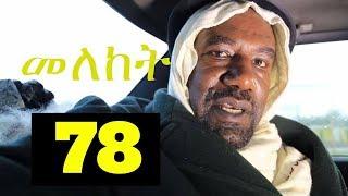 Meleket Drama መለከት - Episode 78