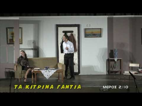 TA ΚΙΤΡΙΝΑ ΓΑΝΤΙΑ - ΑΠΟΦΟΙΤΟΙ 2008 - ΜΕΡΟΣ 2/10