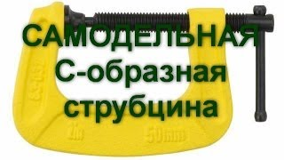 getlinkyoutube.com-Самодельная С-образная струбцина