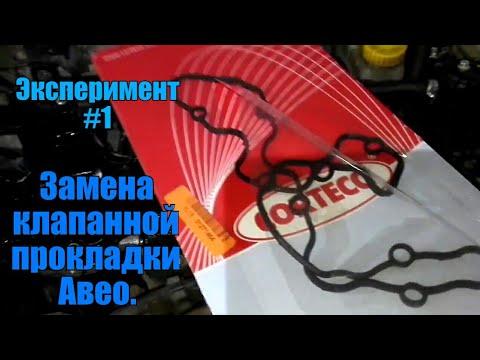 Эксперимент #1 Chevrolet Aveo (Ланос) 1.5 Замена прокладки клапанной крышки. Прокладка Corteco