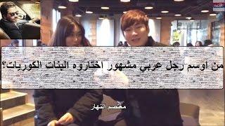 getlinkyoutube.com-من اوسم رجل عربي مشهور اختاروه البنات الكوريات؟