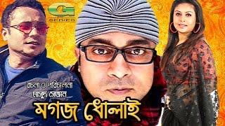 Mogoj Dholai    Drama   Mishu Sabbir   Chandni   A Kh M Hasan