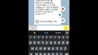 getlinkyoutube.com-옐로우아이디로 카카오톡 주고 받기 동영상