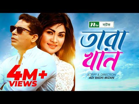Popular Bangla Natok Tara Khan (তারা খান) l Mosharraf Karim, Shimla l Drama & Telefilm