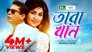 Popular Bangla Natok  Tara Khan L Mosharraf Karim | Shimla L Funny Natok