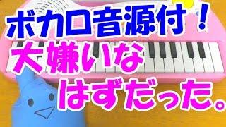 getlinkyoutube.com-1本指ピアノ【大嫌いなはずだった。 フルver.】HoneyWorks feat. GUMI&初音ミク ハニーワークス 簡単ドレミ楽譜 初心者向け