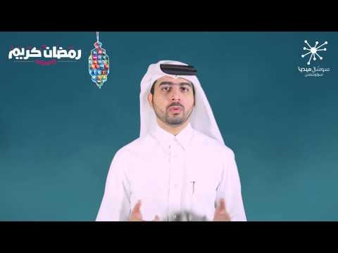 ابديت رمضانك -  يا هلا برمضان - عمار محمد