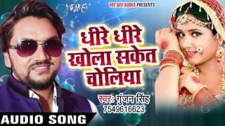 Superhit लोकगीत 2017 - Gunjan Singh - Dhire Dhire Khola Saket - Shadi Kala - Bhojpuri Hot Songs 2017