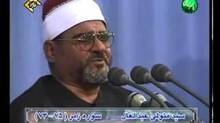 getlinkyoutube.com-روائع الشيخ السيد متولي عبد العال سورة الزمرمن ايران