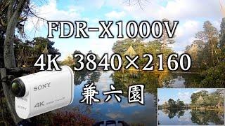 getlinkyoutube.com-FDR-X1000V 4K撮影 in兼六園 SONY