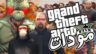 getlinkyoutube.com-GTA 5 PC Mods - قراند 5 مودات [N7] لنسيطر على العالم!