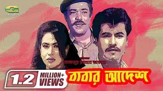 Babar Adesh | Full Movie | Chompa | Manna | Rajib