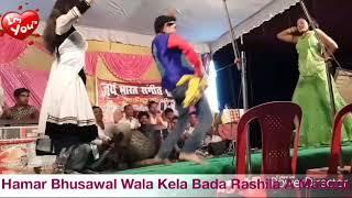 हमार भुसावल वाला केला - Hamar Bhusawal Wala Kela Bada Rashila A Maidam