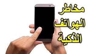 getlinkyoutube.com-أخطر 8 مشاكل للهواتف الذكية على الإنسان | How Smartphones Affect Health